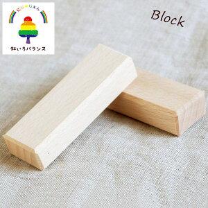 虹いろバランス用ブロック(無地) にじ☆じぇんブロック