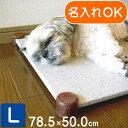 まーぶるクールベッド (Lサイズ) 約78.5x50.0cm 暑さ対策 犬 猫 うさぎ ペット 名入れ可 ひんやりグッズ クールマット 夏対策 夏用ベッ..