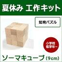 Cube9-02
