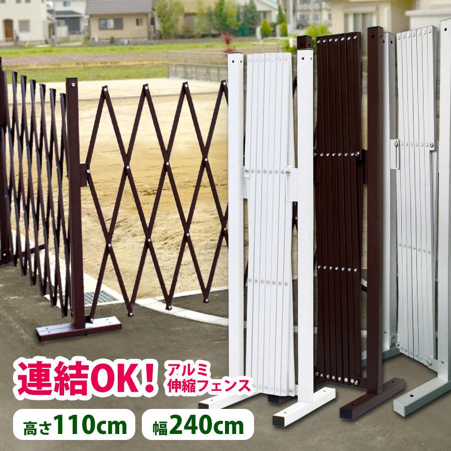 フェンス間仕切り24m連結DIYガーデニングアルミ伸縮フェンス伸縮式アルミフェンス門扉グリーンフェン