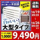 【クーポンSALE】 アルミ製 室外機カバー(大型タイプ