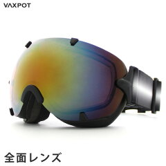 【送料無料】スノーボード スキー ゴーグル レディース メンズ スノーボードゴーグル スキーゴーグル VAXPOT(バックスポット) ゴーグル スノーボード 全面レンズ VA-3613【ダブルレンズ ミラーレンズ 球面レンズ 曇り止め UVカット スノボ】[返品交換不可]