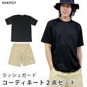 【送料無料】ラッシュガード セット メンズ サーフパンツ 2点セット VAXPOT(バックスポット