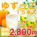 [送料無料] ゆず果汁とはちみつをブレンド ゆずっこ180ml×15本 ユズ ハチミツ ジュース ギフト 夏 スッキリ のどごし プレゼント可 贈答品