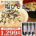 【送料無料】お得な塩ひじき3袋入【海士(あま)物産】栄養素のデパート 人気のふりかけ