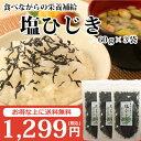 【リピーター急増 送料無料】お得な塩ひじき3袋入【海士(あま)物産】栄養素のデパート