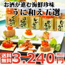 [送料無料]うに和え5選セット 高級海鮮生珍味5本詰合せ。ご飯のお供に、ビールや日本酒、ワイン、ウイスキーのおつまみにも最適、色んな種類が少しづつ食べれる、生珍...