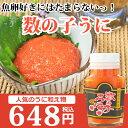 生珍味 数の子うに120g あまぶっさん 冬の味覚 数の子と雲丹を使った珍味です。魚卵のプチプチが ビール 日本酒 焼酎 洋酒の おつまみ としても ご飯のお供としても 人気があります。変わりどころの レシピは パスタと 和えても美味です。