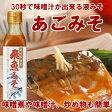 飛魚みそ(あごだし味噌)液体の簡単調味料(液みそ) 10倍に薄めて味噌汁に!飛魚だしが入っているので出汁要らず。味噌炒めや、味噌ダレが簡単に作れます。
