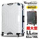 【訳ありアウトレット】スーツケース LLサイズ 大型 82cm 148Lsiffler シフレ ESCAPE'S B5225T(フレーム/長期宿泊)