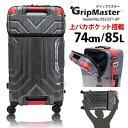ショッピングキャリーバッグ スーツケース 上パカポケット グリップマスターキャリーケース 双輪キャスター フレームタイプシフレ 1年保証付 B5225T 74cm 85L スクエアタイプ