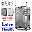 【マラソン期間中はポイント10倍】スーツケース 67cm Lサイズ 大型無料受託手荷物最大サイズ グリップマスター搭載シフレ 1年保証付 ESCAPE'S B5225T(フレーム/7日〜長期滞在) 10P27May16