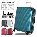 スーツケース 大型 Lサイズ 65cm キャリーケース無料受託手荷物最大サイズ 拡張機能付siffler シフレ 1年保証付 ESCAPE'S ESC2007