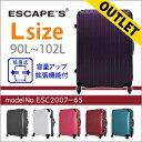 【OUTLET】スーツケース 大型 Lサイズ 65cm無料受託手荷物最大 拡張機能付siffler シフレ ESCAPE'S ESC2007