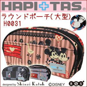 ミッキー&ミニー Mickey&Minnie ラウンドポーチ(大型) シンジカトウデザイン ペンケース コスメポーチシフレ ハピタス H0031