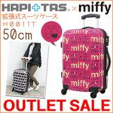 【訳ありアウトレット】miffy ミッフィー スーツケース 50cm容量UPの拡張ファスナー&グリスパックキャスター搭載 軽量ボディジッパータイプ 3日〜5日 ハピタス シフレ H0011T