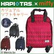 miffy ミッフィー ソフトキャリーバッグ機内持ち込み可 キャリーケースシフレ ハピタス H0083