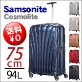 サムソナイト スーツケース コスモライト 2016NEWモデル75cm 超軽量 大型 キャリーケースSamsonite CosmoliteSpinner3.0 V22304 73351