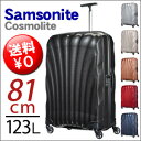 【並行輸入品】サムソナイト コスモライト スーツケース 81cm 123L大型 LLサイズ 大容量 キャリーケースSamsonite CosmoliteSpinner3.0 V22307 73352