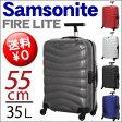 【マラソン期間中はポイント2倍】スーツケース サムソナイト ファイヤーライト ファイアーライト スピナー 55cm【送料無料】Samsonite FIRELITE SPINNER 48574 U72-001(ジッパー/1日〜3日)