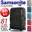 サムソナイト スーツケース コスモライト スピナー81cmSamsonite Cosmolite Spinner81 V22107 53452 120L(旧V22007 43070)