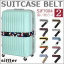 スーツケースベルト【カゴ2】ドット 小花 ブロック デルタ アニマル ボーダーsiffler シフレ SIF7004