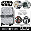 【期間限定ポイント15倍】スーツケースベルト STAR WARS スター・ウォーズsiffler シフレ HAPI+TAS ハピタス HAP7004