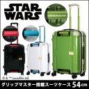 スター・ウォーズ STAR WARS スーツケース 54cmグリップマスター搭載 Sサイズ 小型【1年保証付】シフレ STW1019