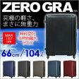 超軽量 スーツケース 66cm LLサイズ 大型無料受託手荷物最大サイズsiffler シフレ 1年保証付 ZEROGRA ゼログラ ZER2008