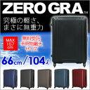 【12/8(木)1:59までポイント20倍】超軽量 スーツケース 66cm LLサイズ 大型無料受託手荷物最大サイズsiffler シフレ 1年保証付 ZEROGRA ゼログラ ZER2008