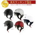 Scorpion スコーピオン EXO-C110 Helmet ハーフヘルメット ツーリングにも ライダー バイク 2013モデル 人気モデル ポリスタイプ 【黒】【艶消黒】【白】【銀】【赤紫】【AMACLUB】