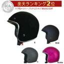 【3XL以上あり】SALE AFX エーエフエックス FX-76 Helmet ジェットヘルメット ツーリングにも ライダー バイク バイカー アウトレット 大...