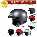 HJC エイチジェイシー CS-2N Helmet ハーフヘルメット ツーリング にも バイク アウトレット ポリスタイプ 人気モデル 【黒】【艶消黒】【白】【銀】【赤】【濃銀】【WineRed】【AMACLUB】【Winterセール】
