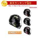 全米No.1ブランドの地位を保持するHJCのヘルメットが処分価格!