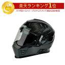 絶大な支持を受けている『シンプソン・レーシングプロダクツ』 のヘルメットが処分価格!