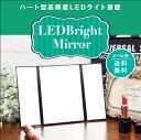LEDブライトミラー 三面鏡 化粧鏡 卓上 LEDミラー ラ...