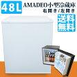 【予約】 小型冷蔵庫 AMADEO アマデオ『AM-RH48』 48リットル 【本体カラーホワイト・ブラック】【右開き・左開き】 1ドア冷蔵庫 ミニ冷蔵庫 ペルチェ冷却方式【送料無料】 冷庫 【一人暮らし用/家庭用/小型/1ドア】