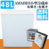 小型冷蔵庫 AMADEO アマデオ『AM-RH48』 48リットル 【本体カラーホワイト・ブラック】【右開き・左開き】 1ドア冷蔵庫 ミニ冷蔵庫 ペルチェ冷却方式【送料無料】 冷庫 【一人暮らし用/家庭用/小型/1ドア】