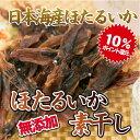 \★新潟県WEB物産展500円OFF!! 対象商品!!★/\DEALポイント10%還元中!!/ ほた