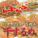 無添加「干するめ」日本海産真イカ安心の100%国産珍味おつま...
