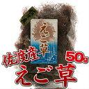 新潟郷土料理「佐渡産えご草 50g」