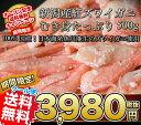 3月より販売スタート日本海能生産「紅ズワイガニ」便利な甲羅無むき身なんと100本以上入ってたっぷり500g!!新鮮直送!クール便送料込み