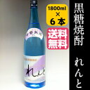 【送料無料】【焼酎】【黒糖酒】【贈答用】黒糖焼酎れんと25度 瓶 1800ml6本入