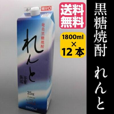 送料無料焼酎黒糖酒黒糖焼酎れんと25度1800ml紙パック12本セット
