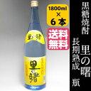 【送料無料】【焼酎】【黒糖酒】【贈答用】黒糖焼酎 里の曙長期貯蔵25度 瓶 1800ml6
