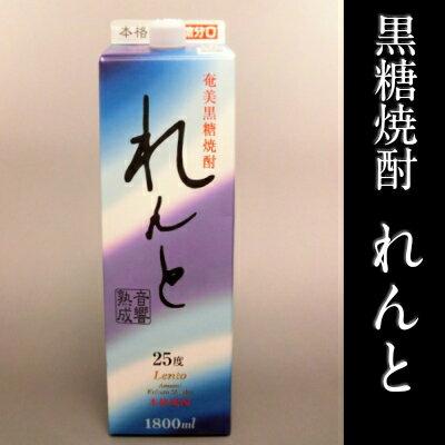 【焼酎】【黒糖酒】【贈答用】黒糖焼酎れんと25度 紙パック 1800ml