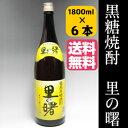 【送料無料】【焼酎】【黒糖酒】【贈答用】黒糖焼酎 里の曙レギュラー25度 瓶 1800m