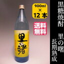 【送料無料】【焼酎】【黒糖酒】【贈答用】黒糖焼酎 里の曙長期貯蔵25度 瓶 900ml12本入