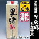 【送料無料】【焼酎】【黒糖酒】【本格焼酎】黒糖焼酎 里の曙長期貯蔵25度 紙パック