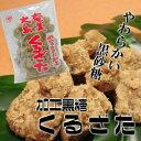里山商店 くるざた 250g【お茶請け】【黒糖】【黒砂糖】